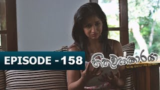 Hithuwakkaraya | Episode 158 | 10th May 2018 Thumbnail
