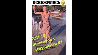 Видео приколы с девушками топ 10 (Выпуск #1)