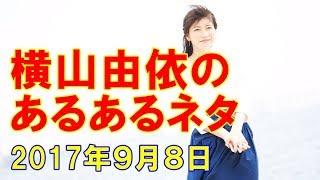 関連動画 【ゆいはん】横山由依のあるあるネタ 2017年7月7日【AKB48】...