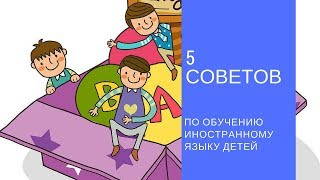 Как обучать иностранному языку детей