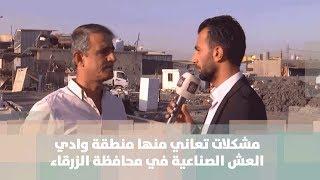 مشكلات تعاني منها منطقة وادي العش الصناعية في محافظة الزرقاء