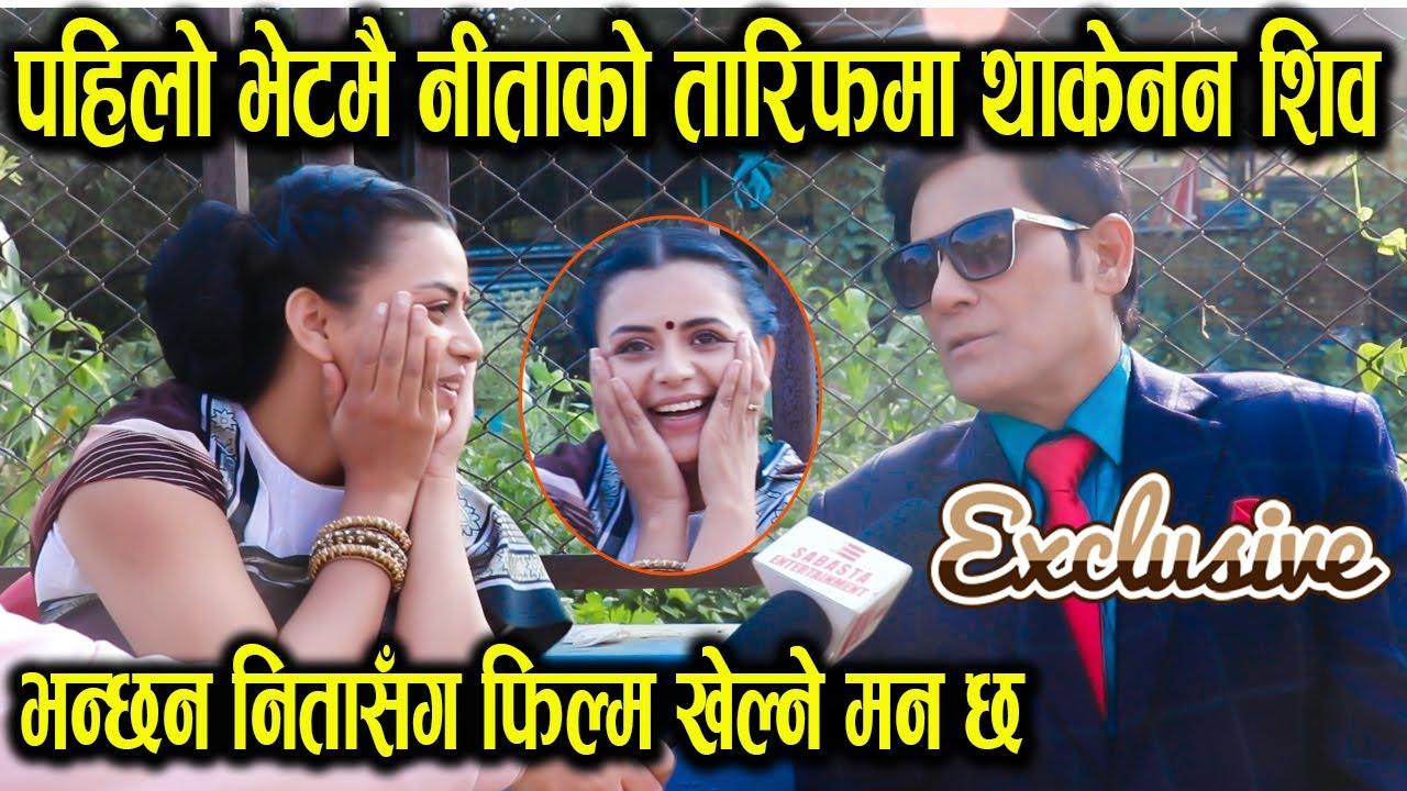 पहिलो भेटमै नीताको तारिफमा थाकेनन शिव श्रेष्ठ | भन्छन नीतासँग फिल्म खेल्ने ठुलो रहर छ| Shiva | Neeta