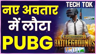 PUBG Mobile India Launch Date? | PUBG Unban in India News Today | PUBG Indian Version | PUBG News