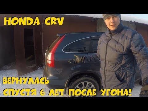 Honda CRV с перебитыми номерами. Вернулась после угона. ClinliCar авто-подбор СПб