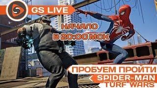 Spider-Man. Turf Wars DLC. Стрим-прохождение GS LIVE