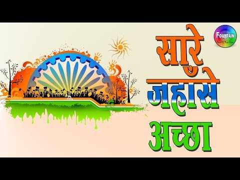 Saare jahaan Se accha, Vande Mataram, Hum Honge Kamyaab Full Song | Republic Day Songs in Hindi