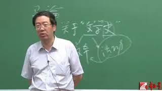 中国古代文学史 - 陈引驰(复旦大学)