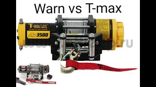 Тест лебедок. Обзор Warn и T-max