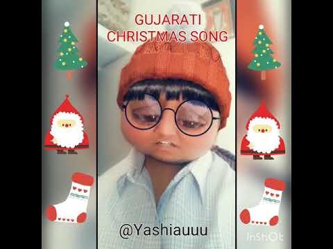 Funny Gujarati Christmas Song | Yashiauuu 🎅