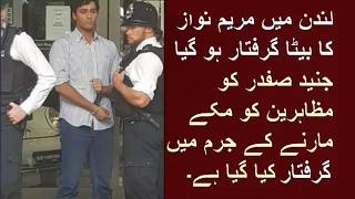 Maryam Nawaz Son Junaid Safdar And Hussain Son Zakria Fight With PTI Supporters And Arrest - London