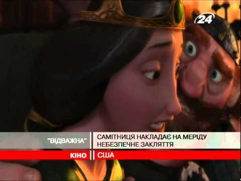 """""""Відважна"""" - анімаційний фільм про честь та..."""