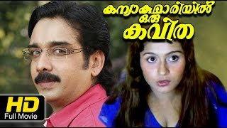 Kannyakumariyil Oru Kavitha Malayalam Full Movie HD | Vineeth, Suchitra | 2016 Upload