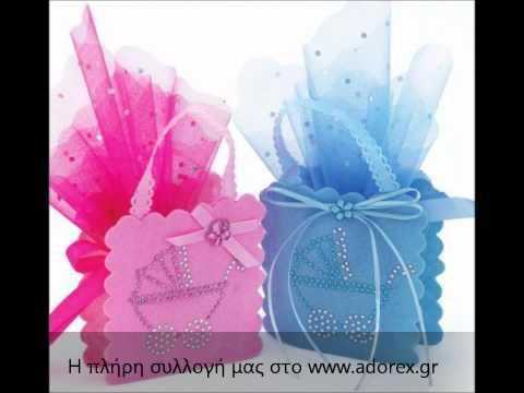 Adorex ΜΠΟΜΠΟΝΙΕΡΕΣ- ΠΟΥΓΓΙΑ ΒΑΠΤΙΣΗΣ