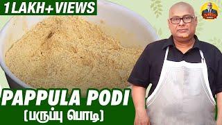 Pappula Podi | Paruppu Podi Recipe in Tamil | Suresh Chakravarthi | Chak's Kitchen