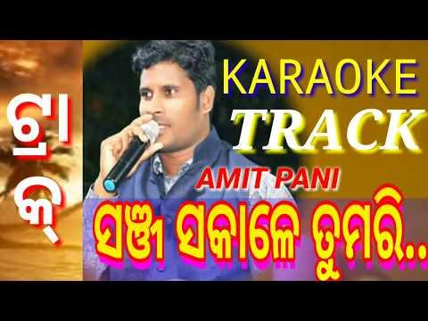 SANJA SAKALE KARAOKE TRACK ||AMIT PANI TRACK || odia Christian devotional song