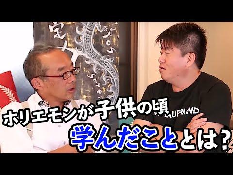 【藤原和博×堀江貴文】教育アップデート編vol.1〜ホリエモンチャンネル〜
