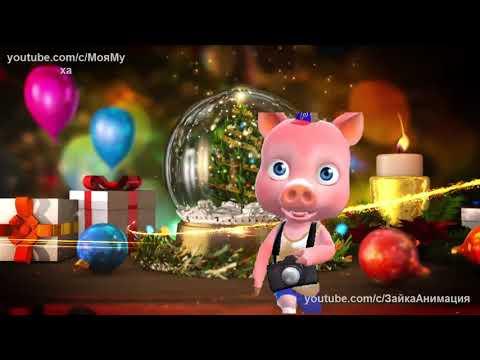 ZOOBE зайка Классное Поздравление с Новым Годом от Хрюши - Прикольное видео онлайн