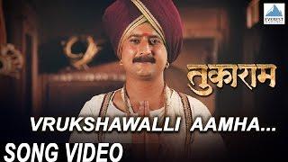 Vrukshavalli Amha Soyari Vanachare - Tukaram | Superhit Marathi Songs | Jeetendra Joshi