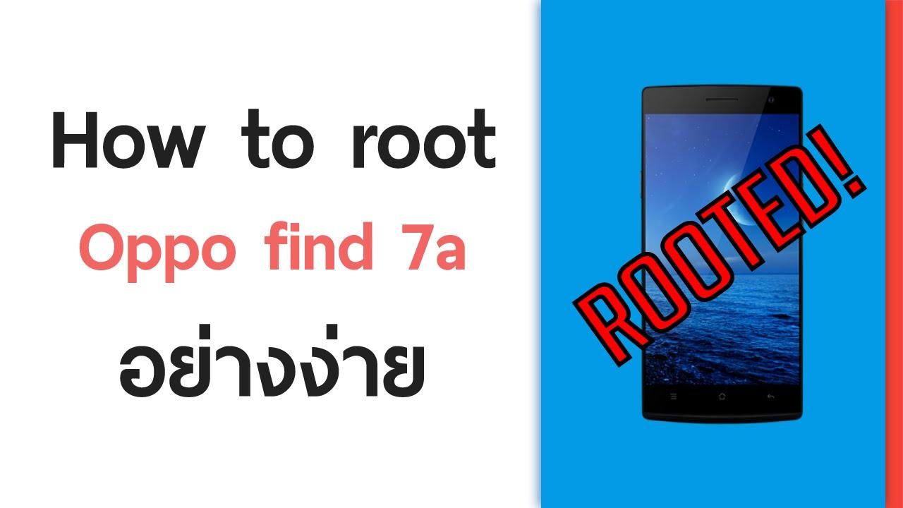 [วิธี Root] Oppo อย่างง่ายใครก็ทำได้ By Oppo find 7a