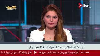 أبرز تصريحات الكاتب الصحفي أحمد المليفي حول مؤتمر إعادة إعمار العراق