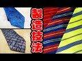 今一番人気のネクタイとは!?ネクタイの製造技法&種類について徹底解説!!【クラシック…