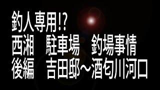 神奈川県大磯町吉田茂邸サーフから酒匂川河口までを自転車の車載カメラ...
