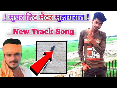 bhojpuri-song-likha-hua-  -arkestra-song-kaise-likhe-  -writter-rohit-premi-  gana-likha-hua