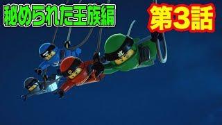 【レゴ ニンジャゴーアニメ】明かされた伝説! ONIとドラゴンの世界 第3話 thumbnail
