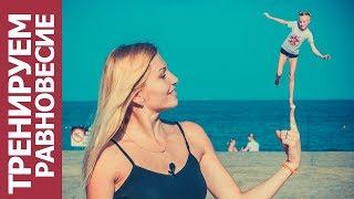 КАК РАЗВИТЬ РАВНОВЕСИЕ? Упражнения на баланс тела. Как улучшить равновесие.