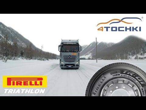 Грузовые шины Pirelli Triathlon - превосходное сцепление в любых условиях