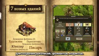 The Settlers Онлайн -- Эпические рейды и Система наук.[RU]