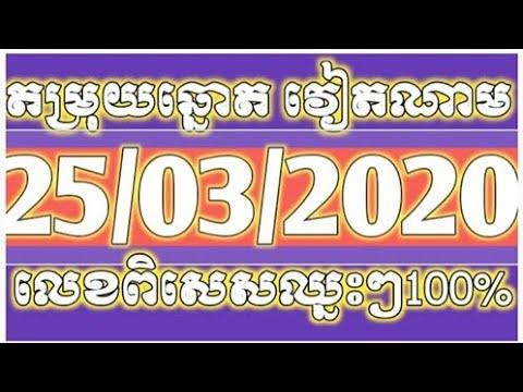 តំរុយឆ្នោតយួនថ្ងៃទី 25/03/2020 | Vietnam Lottery Today
