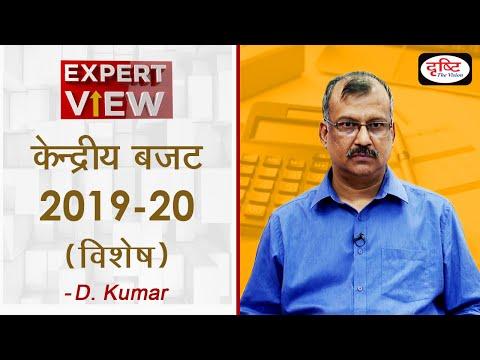 """Budget 2019-20"" Special - Expert View"