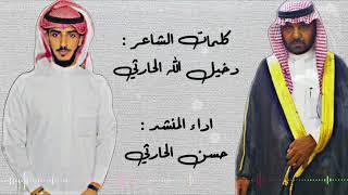 شيله ترحيبيه بحفل زواج الاستاذ/ دخيل الله مستور الحارثي  المنشد/ حسن الحارثي