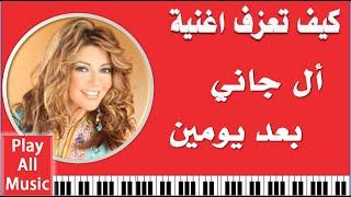 41- تعليم عزف اغنية ال جاني بعد يومين - سميره سعيد