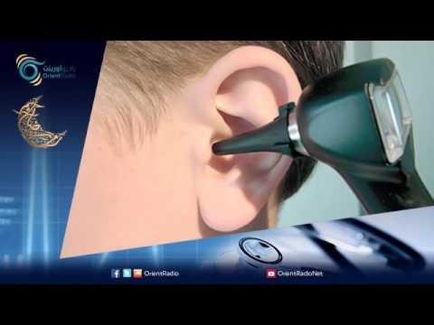 صحة الأذن | أورينت كلينيك