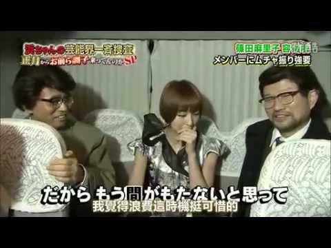 浜ちゃんの芸能界一斉捜査SP  Mariko part [Chinese subtitle]