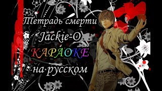 Тетрадь смерти Jackie-O караОКе на русском под минус