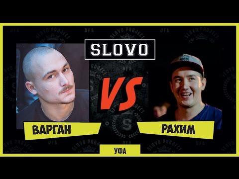 SLOVO | Уфа - Варган vs. Рахим [ II сезон, ТОР20 ]