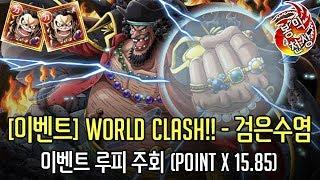 [OPTC] 이벤트 - World Clash!! vs 검은수염!! (by 루피 / PT X 15.85) (Luffy defeat World Clash Blackbeard)
