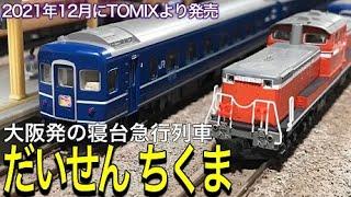 2021年12月にTOMIX発売のJR 12系3000 14系15形客車の急行「だいせん」「ちくま」。大阪始発の懐かしの寝台急行列車を鉄道模型(Nゲージ)で解説、走行させてみました。