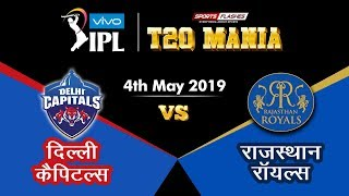 Delhi vs Rajasthan  T20 | Live Scores and Analysis | IPL 2019