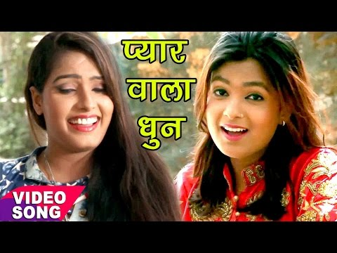 प्यार वाला धुन - Pyar Wala Dhun - Mohini Pandey - Hoi Chhede Chhed Samiyana - Bhojpuri Songs 2017