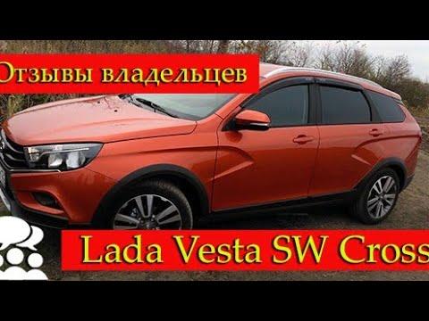 Лада веста св кросс отзыв владельца \ Lada Vesta Sw Cross