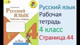ГДЗ рабочая тетрадь по русскому языку  4 класс Страница. 44  Канакина