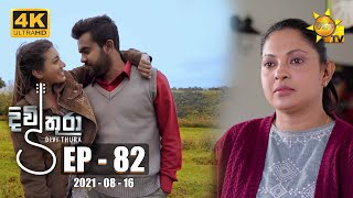 Divithura - දිවිතුරා | Episode 82 | 2021-08-16 Thumbnail