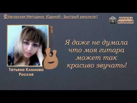 Аккомпанемент на гитаре Методика Юдиной - первые песни бои гитарные фишки