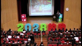 Publication Date: 2018-02-26 | Video Title: 『2028的我』主講嘉賓梁仲文高級警司(西九龍總區高級警司