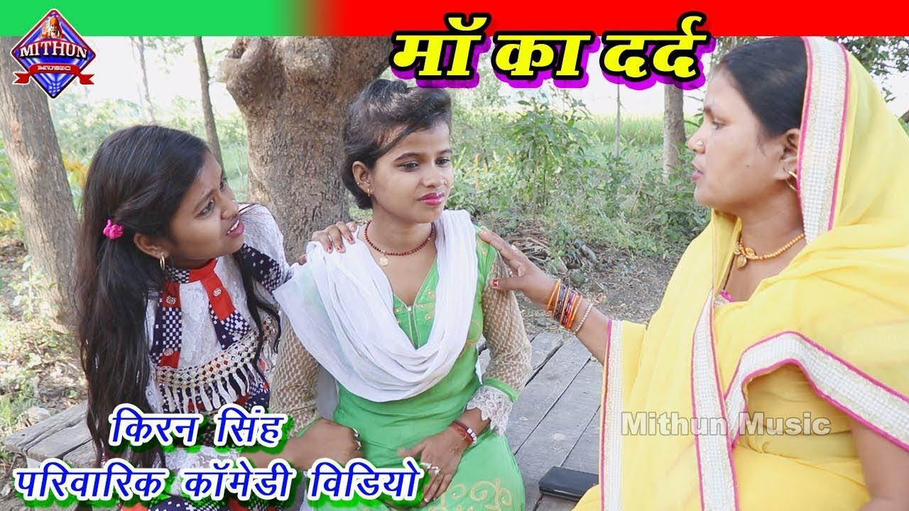COMEDY VIDEO ~ माँ का दर्द ~ Maa Ka Dard ~ भोजपुरी पारिवारिक कॉमेडी वीडियो,Kiran Singh ~Mithun Music
