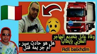 Adil belkhdimوفاة المهاجر المغربي عادل بلخديم/حادث سير أم ج.ريمة ق.ت.ل؟